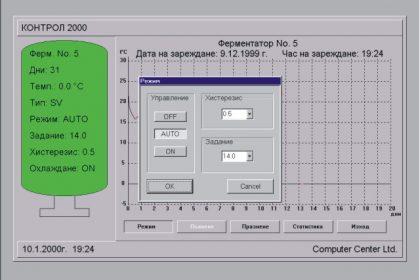 Софтуерно осигуряване на система за температурен контрол
